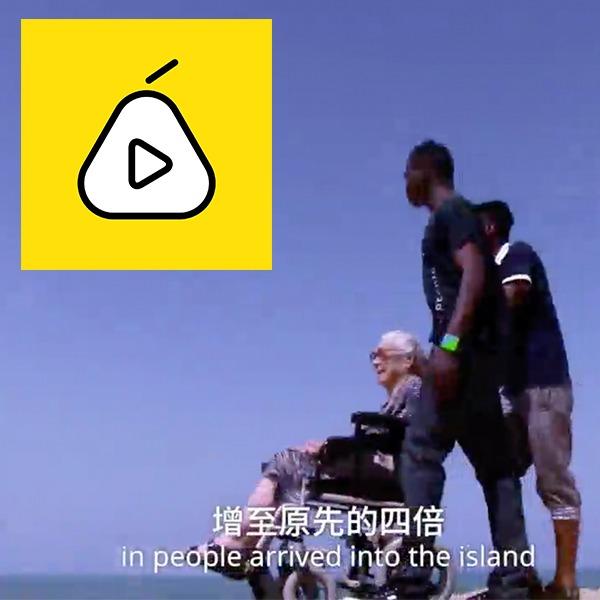 当难民小伙和西西里岛的老人相遇 (Cuando los refugiados se encuentran con los ancianos de Sicilia)